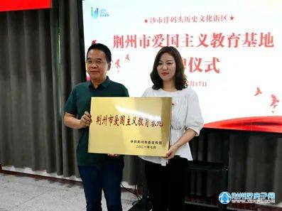 """沙市洋码头历史文化街区被授予""""荆州市爱国主义教育基地"""""""
