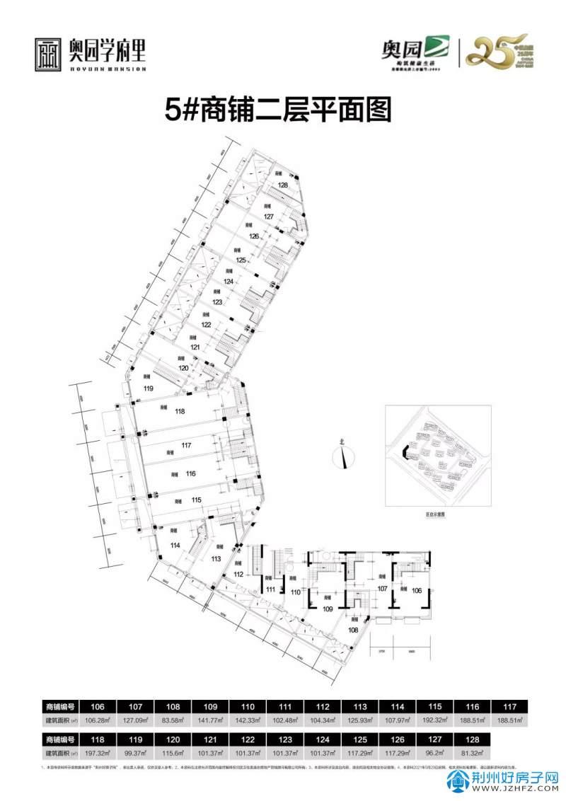奥园学府里5#商铺平面图