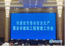 荆州市建筑工程管理工作会