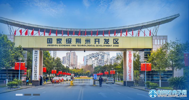 荆州开发区