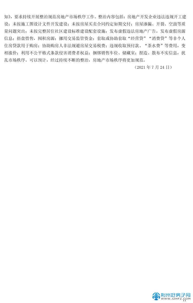 荆州7月楼市月报