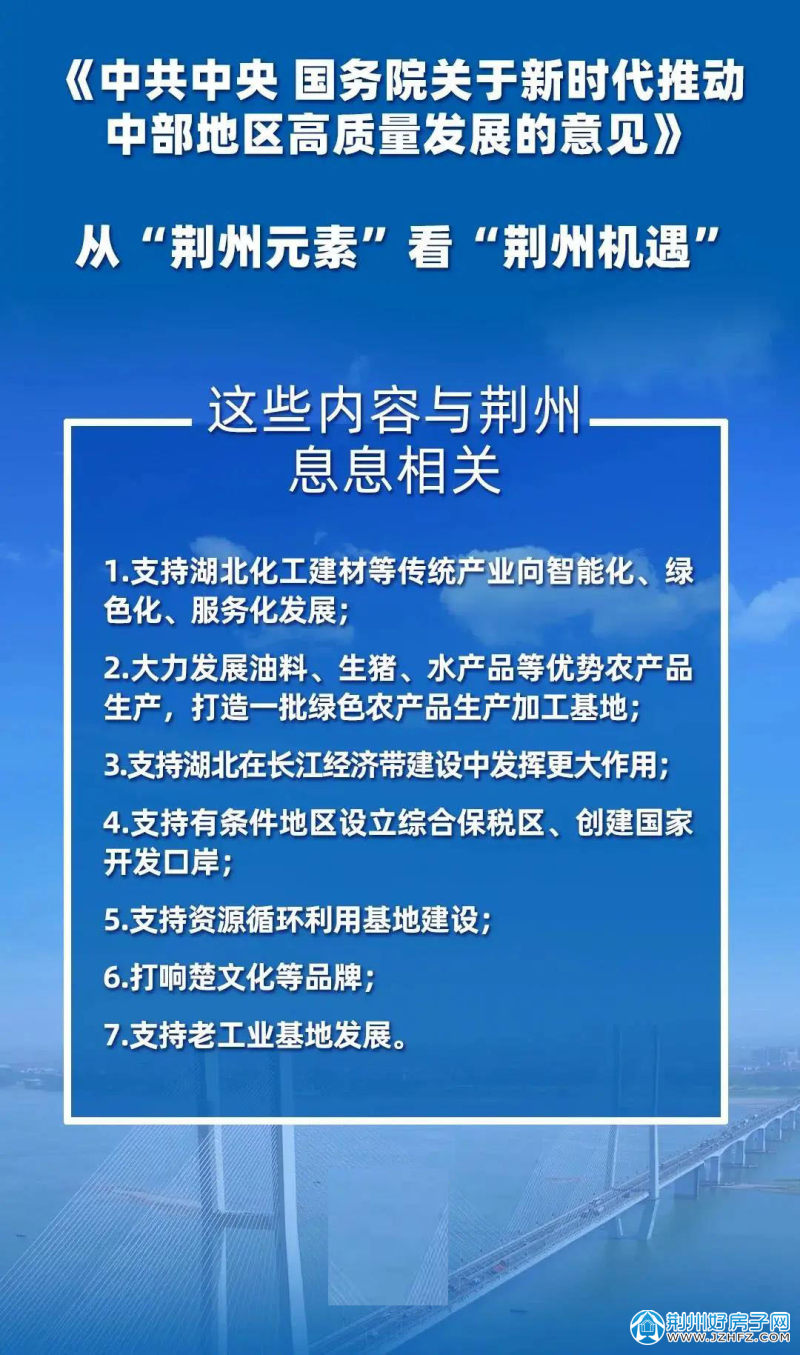 中农联荆楚智慧云仓城