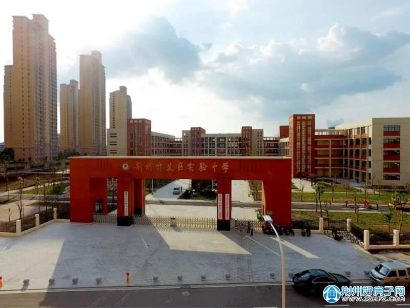 荆州开发区实验中学