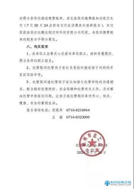 荆州市总工会发布文件
