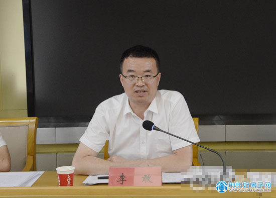 2021年荆州市商务经济调度会议