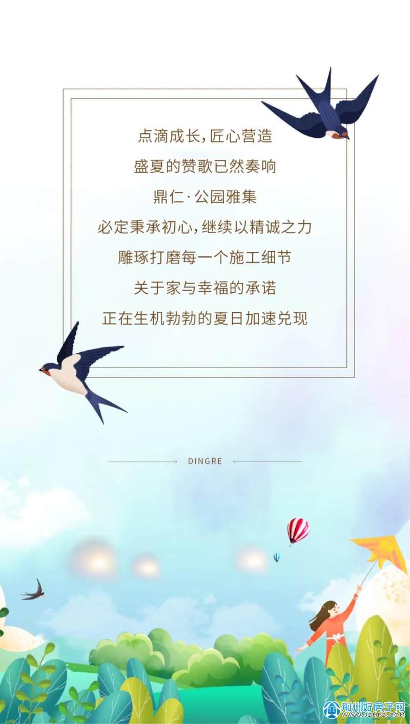 鼎仁公园雅集