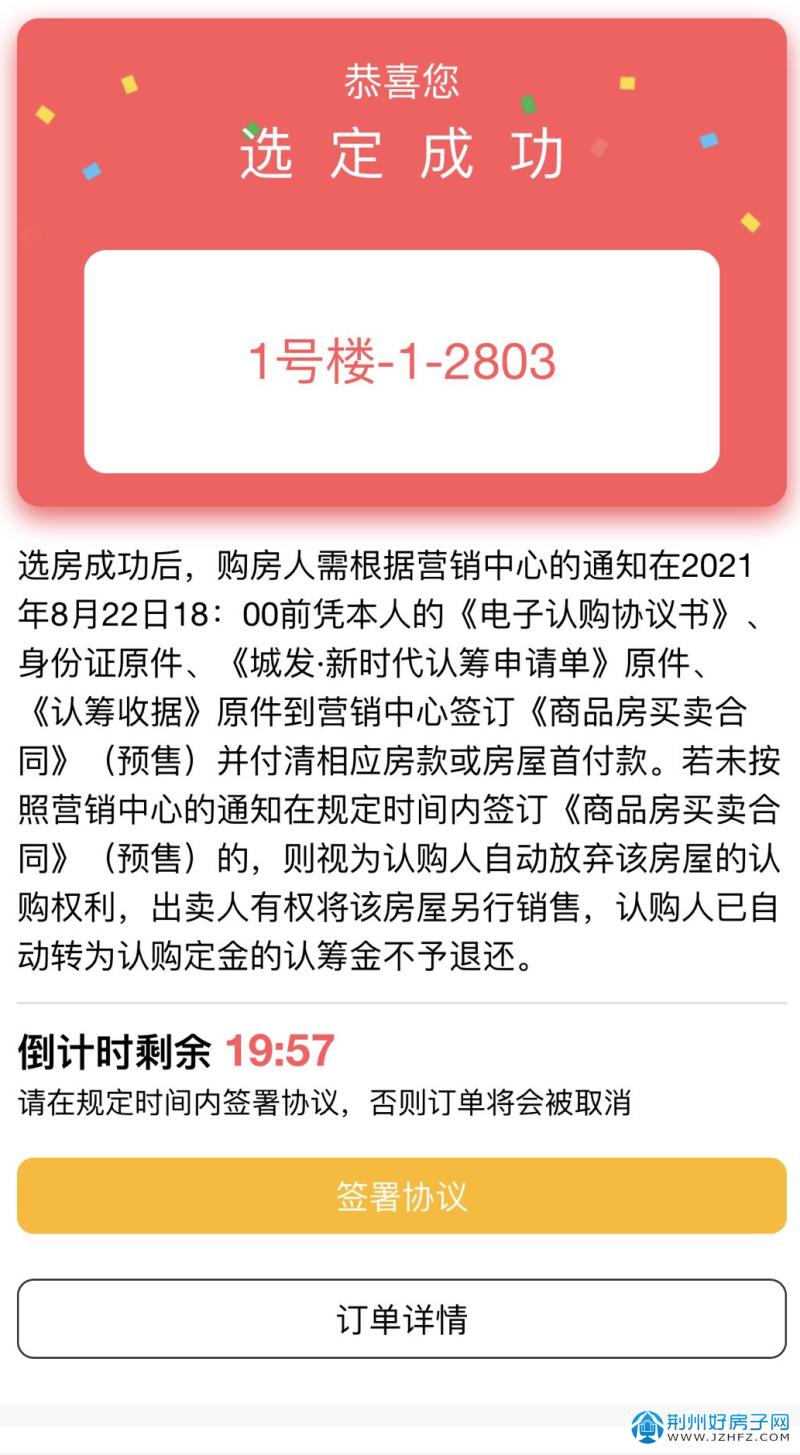 城发·新时代8月8日线上开盘