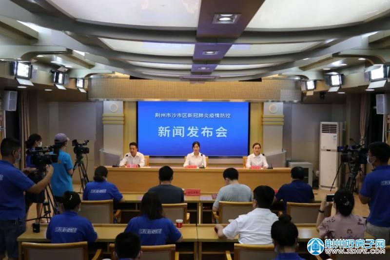 荆州市沙市区举行新冠肺炎疫情防控新闻发布会