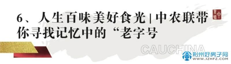 """中农联寻找""""老字号"""""""