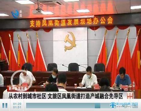 纪南文旅区召开支持凤凰街道发展现场办公会