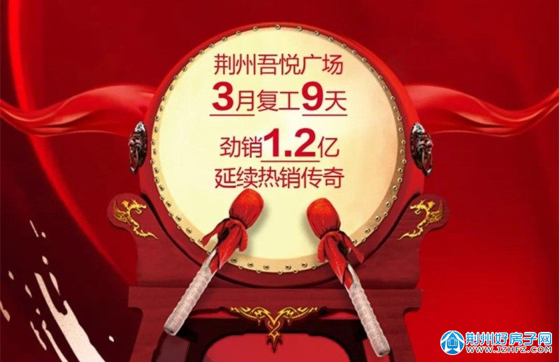 去年疫情荆州吾悦广场线上取得不错的成绩