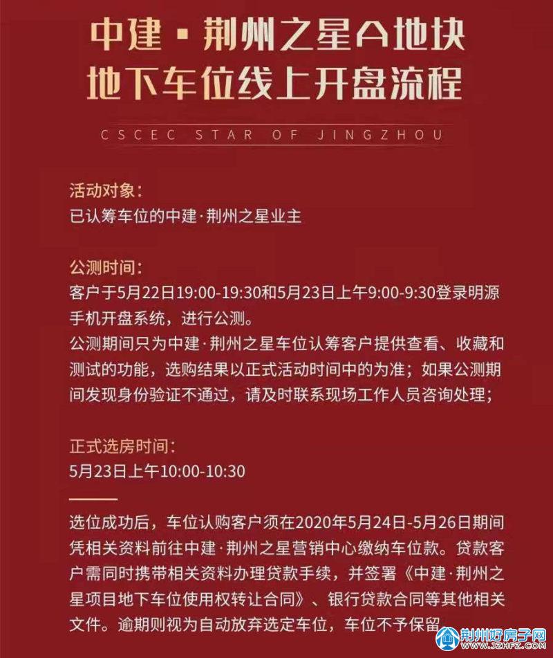 荆州之星地下车位线上开盘页面