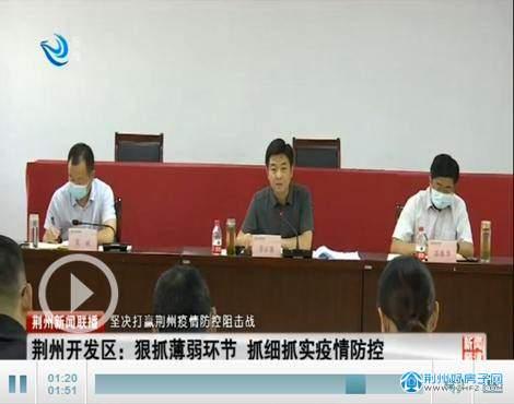 荆州开发区疫情防控工作