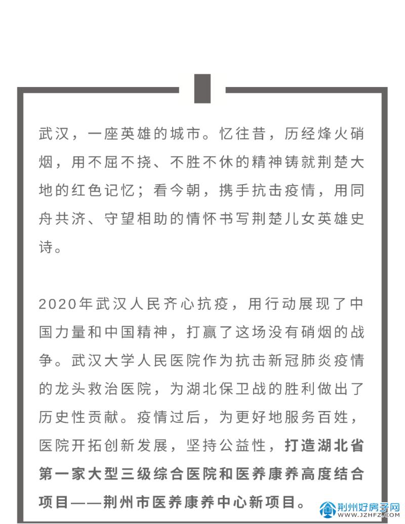 武汉大学人民医院荆州高新区医院落户荆州高新区