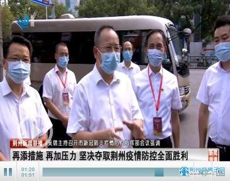 吴锦主持召开市新冠肺炎疫情防控指挥部会议
