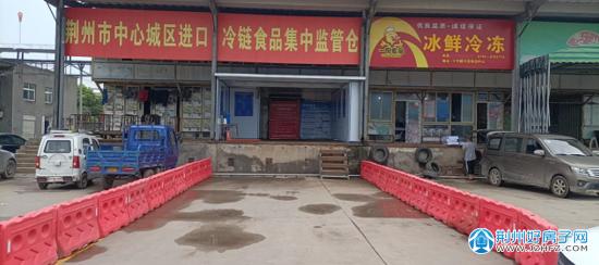 荆州市中心城区冷链食品集中监管仓