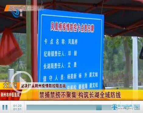 禁捕禁捞不聚集 长湖构建全域防线