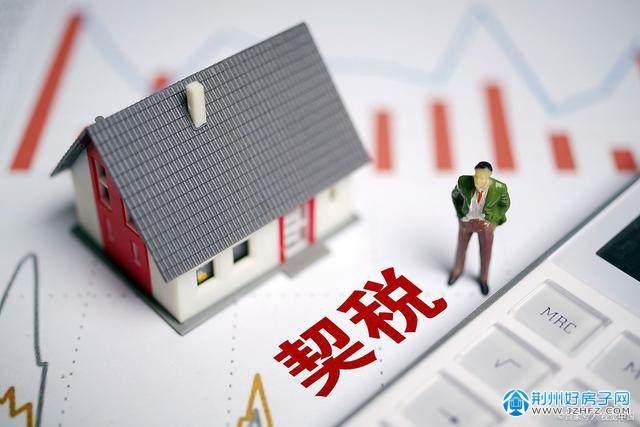 湖北9月起将下调契税率 个人购买住房的契税也将调低