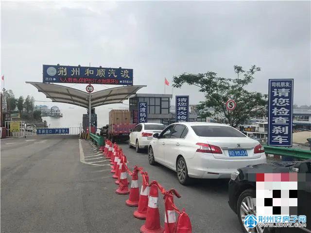 荆州和顺轮渡最新通行政策