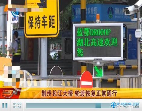 荆州长江大桥、轮渡恢复正常通行
