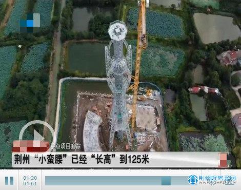 荆州广播电视发射塔