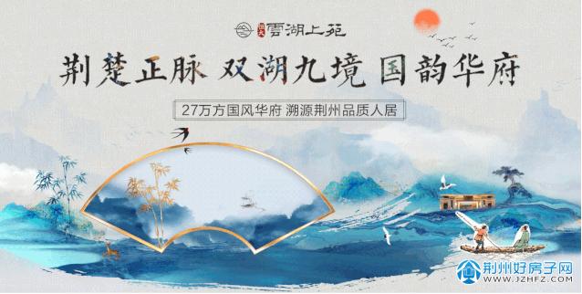 荆州恒大云湖上苑