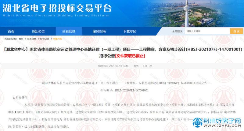 湖北省体育局航空运动管理中心基地迁建