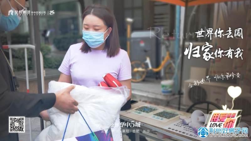 金辉华中【1000份】防疫礼包暖心派送
