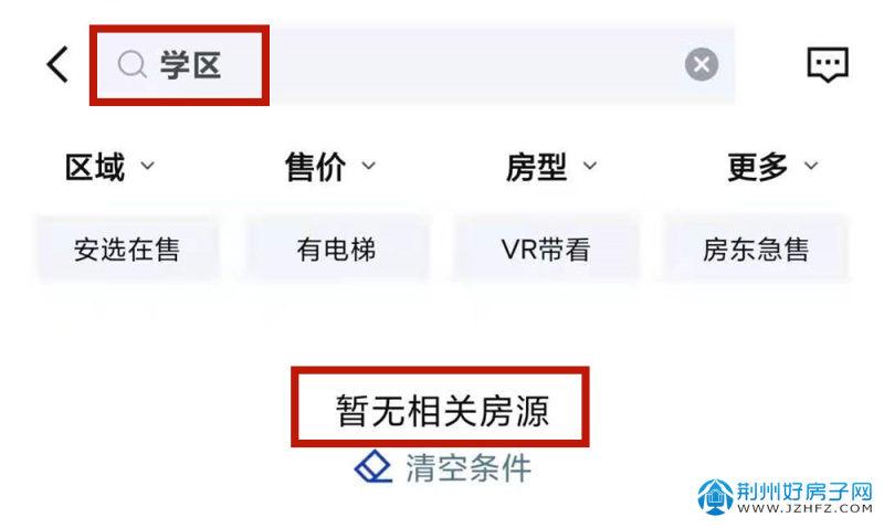 """荆州房产平台""""学区""""二字已禁止"""