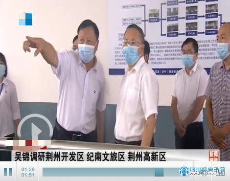 市委书记吴锦在荆州开发区、纪南文旅区、荆州高新区调研