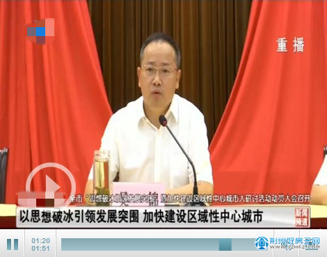 吴锦作动员讲话周志红主持会议