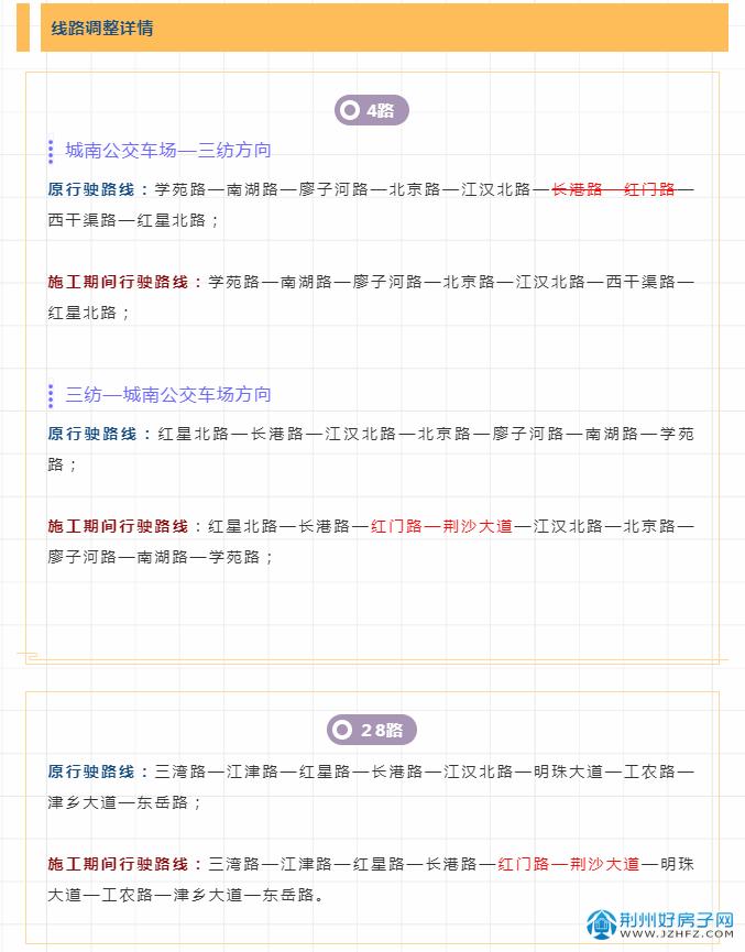 荆州公交调整运行路线