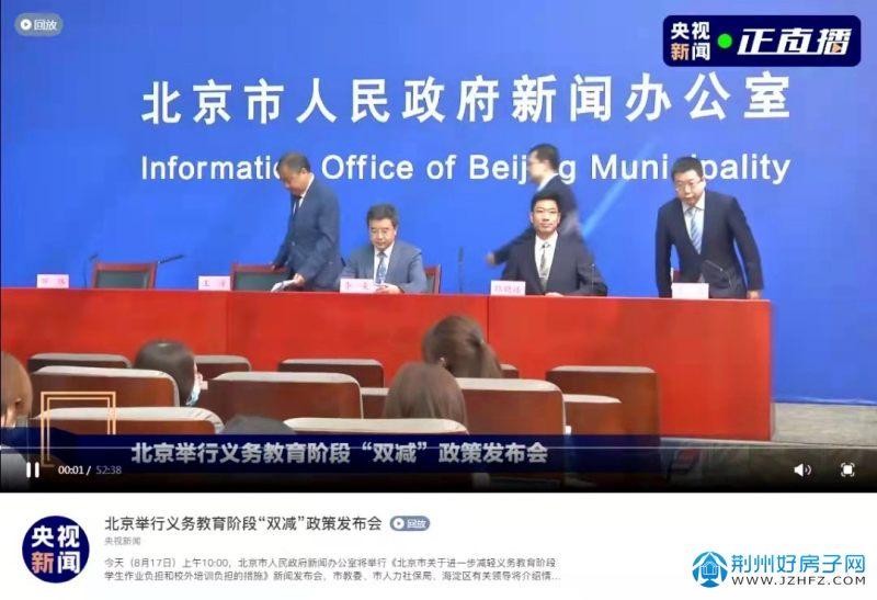 """北京""""双减""""政策发布会"""