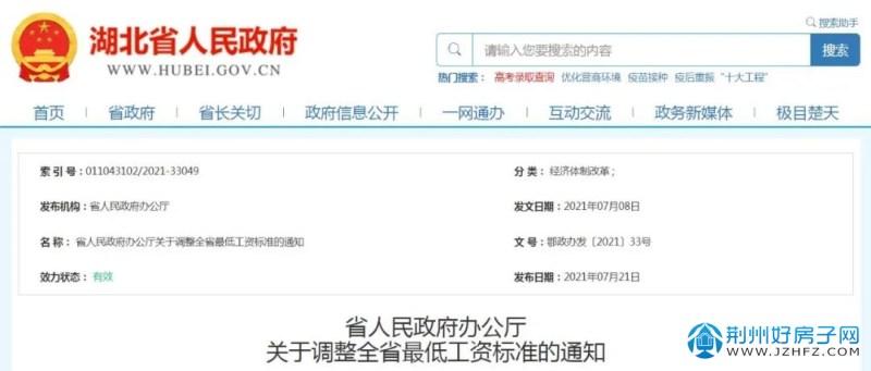 9月1日起,荆州市最低工资标准正式上调