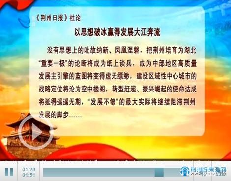 《荆州日报》社论:以思想破冰赢得发展大江奔流