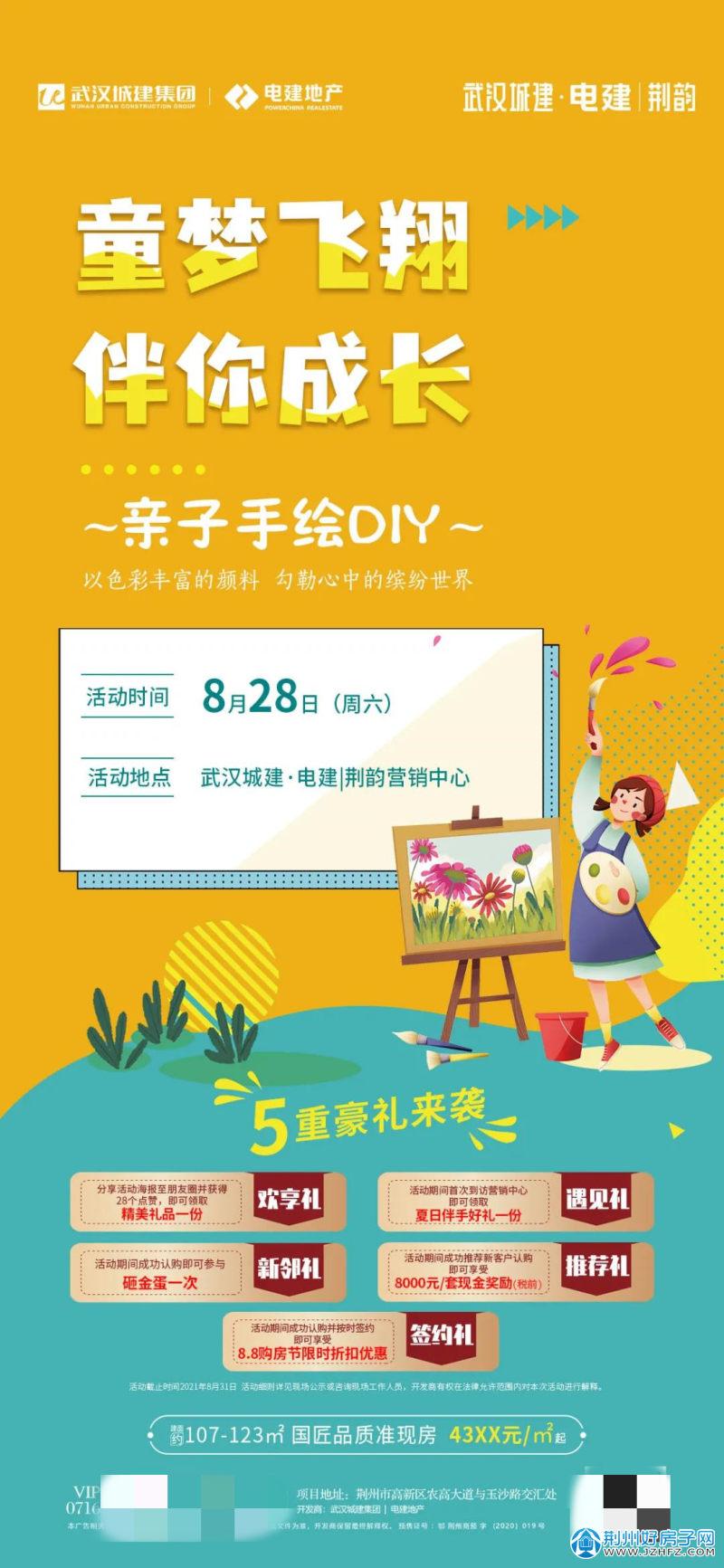 武汉城建·电建荆韵|8月18日亲子手绘DIY活动邀请