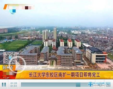 长江大学东校区南扩一期将完工