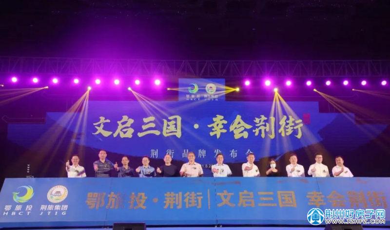 荆州荆街举行品牌发布会