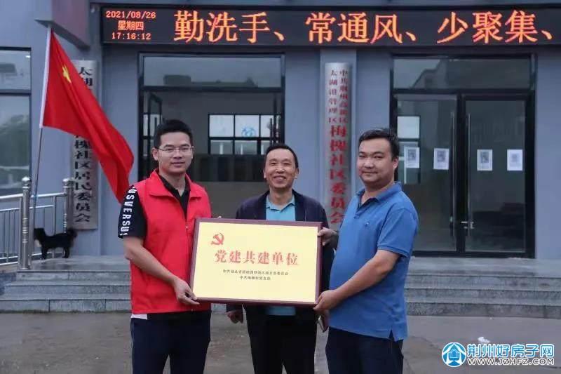 碧桂园鄂南区域捐资助力梅槐社区乡村振兴