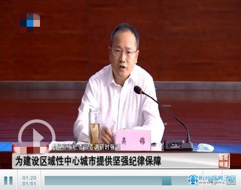 吴锦强调为建设区域性中心城市提供坚强纪律保障