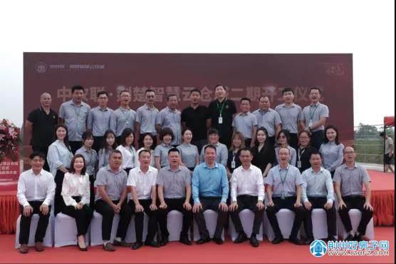 中农联(荆州)农业产业开发有限公司全体员工