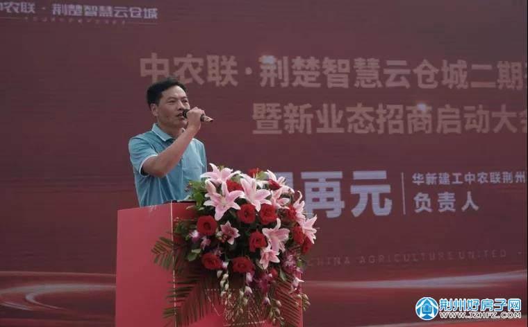 华新建工中农联荆州项目负责人周再元