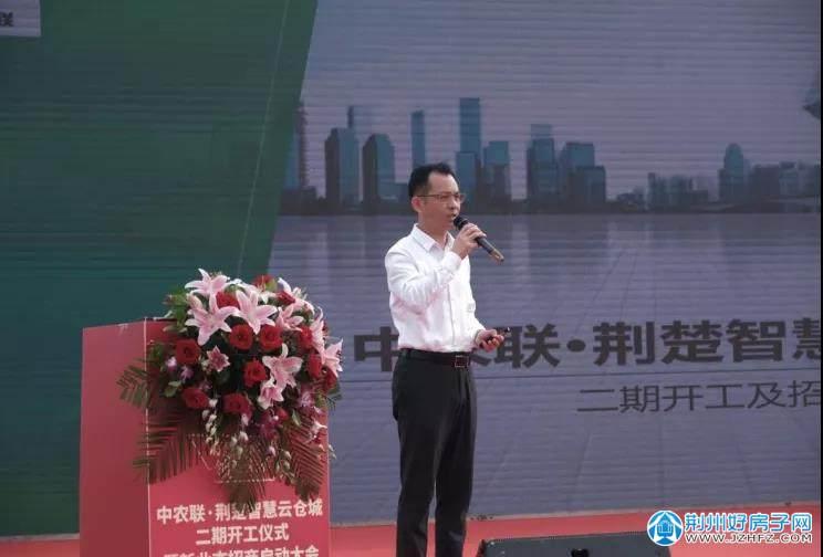 中农联(荆州)农业产业开发有限公司执行总经理张斌锋