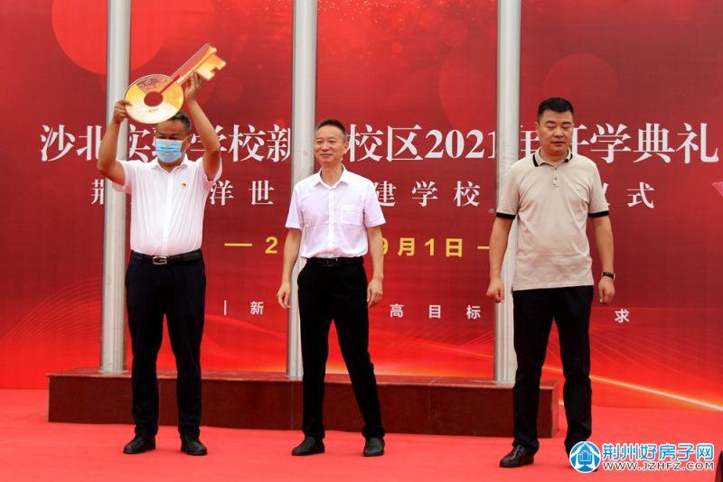 荆州海洋世界捐建沙北实验学校新城校区落成仪式举行