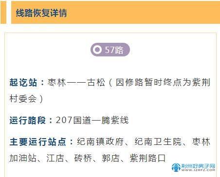 荆州57路公交线路恢复正常运营!