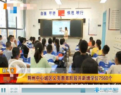 荆州中心城区义务教育阶段共新增学位7560个