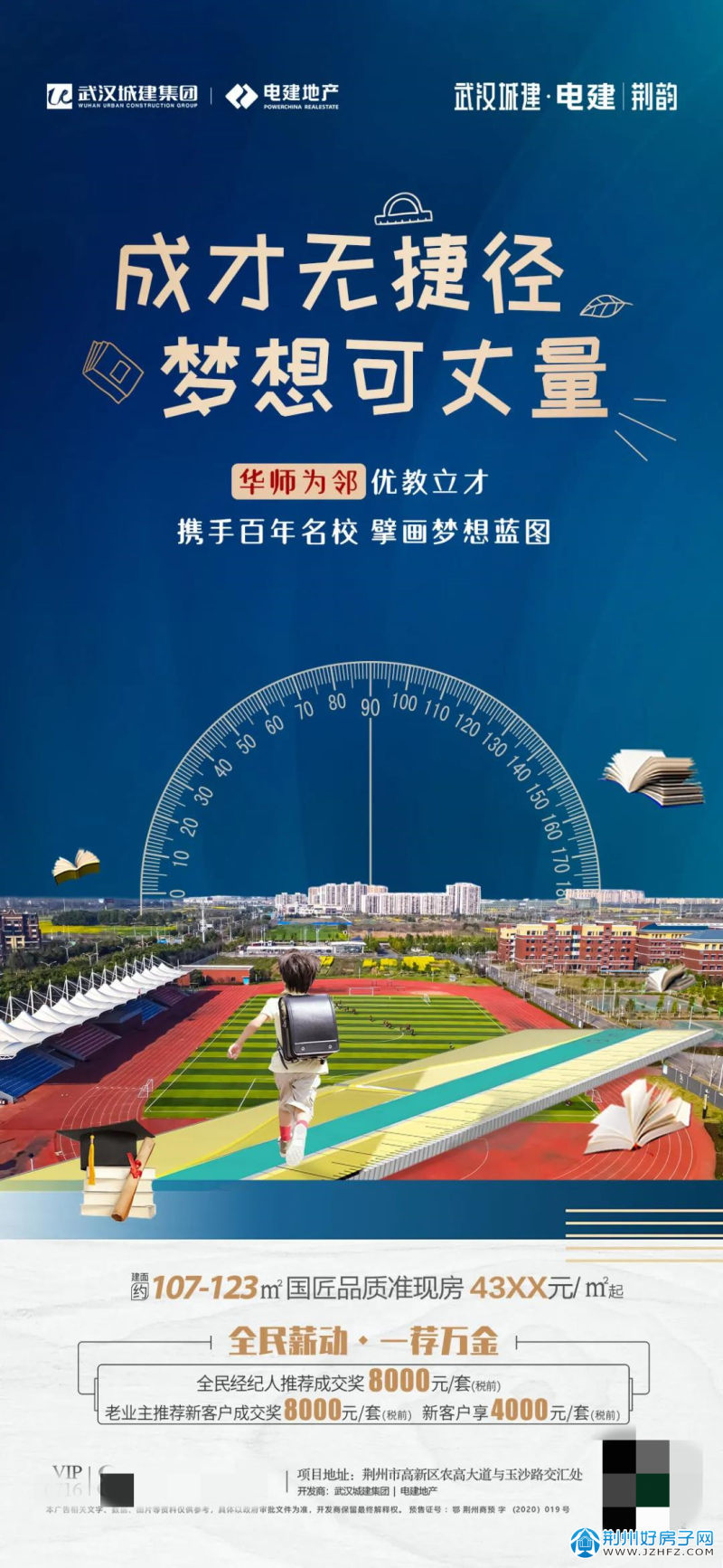 武汉城建电建荆韵