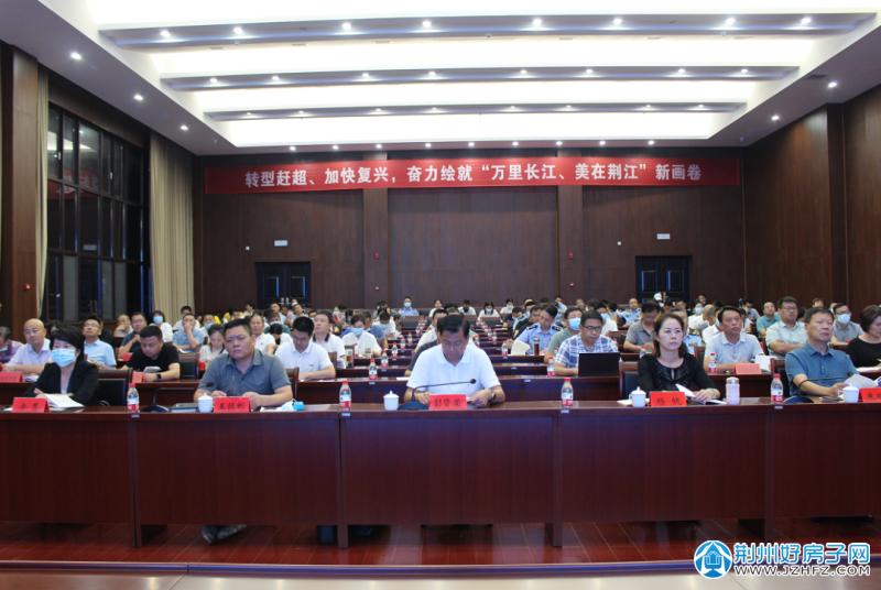 纪南文旅区举行加快建设区域性中心城市大研讨活动