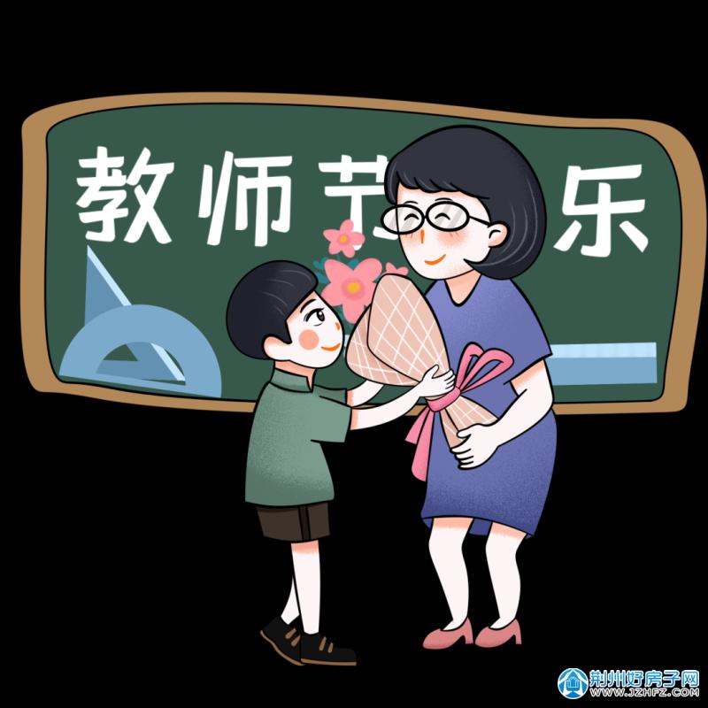 鼎仁·公园雅集 教师节专属购房特惠 重磅来袭!