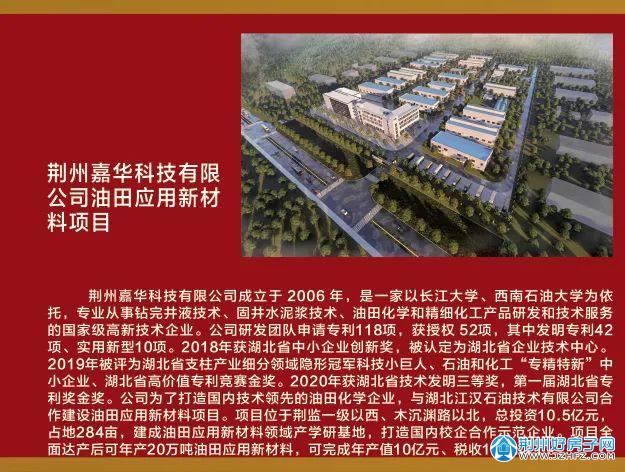 总投资153亿元!荆州市重大项目集中开工 开发区有六大项目